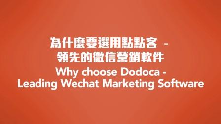 點點客(香港) ; 社交媒體營運銷售軟件的領先開發商