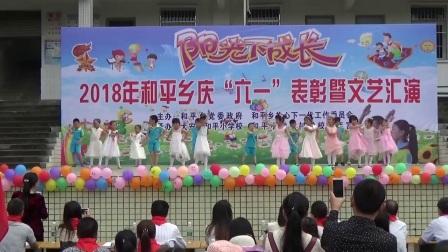 2018年自贡市大安区和平小学校庆祝六一节11大班韵律组合大小姐小苹果