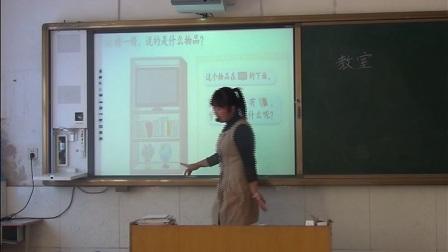 北师大版小学一年级数学上册五位置与顺序教室-张老师(配视频课件教案)