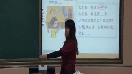北师大版小学一年级数学上册五位置与顺序左右-崔老师(配视频课件教案)