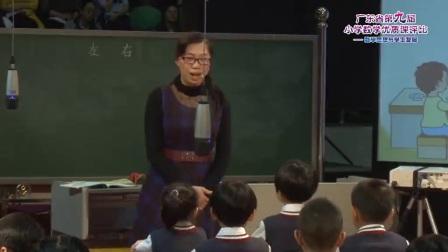 北师大版小学一年级数学上册五位置与顺序左右-吴老师(配视频课件教案)