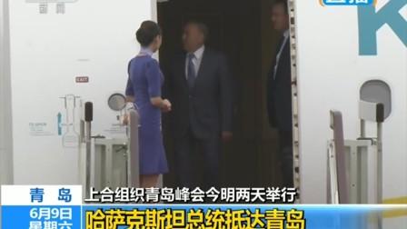 上合组织青岛峰会今明两天举行 哈萨克斯坦总统乘机抵达 180609