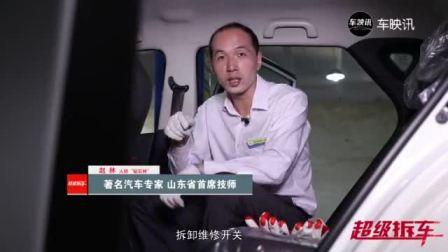 江淮iEV7S VS 北汽EX360 对比拆解 看电动汽车的电池你了解多少!