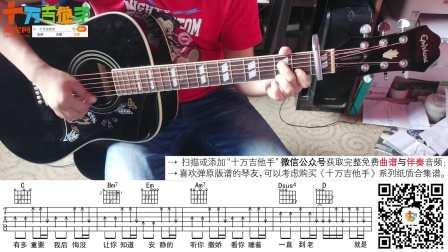 周杰伦 开不了口 吉他弹唱教学 附谱 十万吉他手