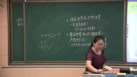 北师大版小学一年级数学下册六加与减(三)图书馆-高老师(配视频课件教案)