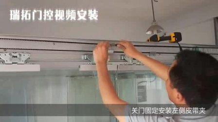 瑞拓自动感应门安装视频