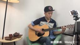 王一吉他小站《春风十里》示范