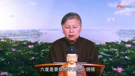 刘素云老师《佛说大乘无量寿庄严清净平等觉经》第14集 2018年3月20日