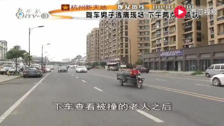 80岁老人骑三轮被撞身亡 肇事司机弃车逃跑 可仅7小时就悲剧了