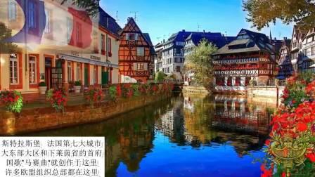 法国国歌-马赛曲演奏版钢琴版及城市简介