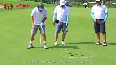 2018上海市台协第十六届元祖杯高尔夫球联谊赛完整版
