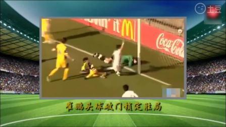 05世青赛, 中国足球超白金一代进球集锦, 追往那青春的记忆