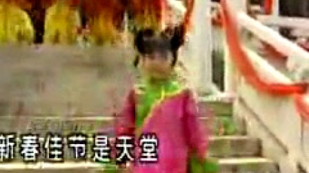 我在新年歌- 四千金-新年童谣^今年要比去年好-国语-截取了一段小视频