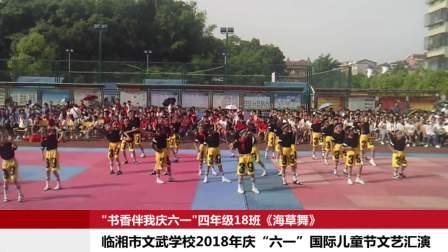 """临湘市文武学校2018年庆""""六一""""国际儿童节文艺汇演——四年级18班《海草舞》"""
