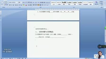 何老师原创视频 word 速成视频教程文档编辑之作业修改篇01