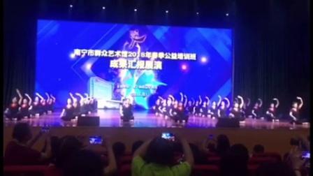 南宁市成人舞蹈培训中心九斑南宁剧场演出