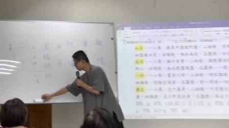 20180606佛學概論15