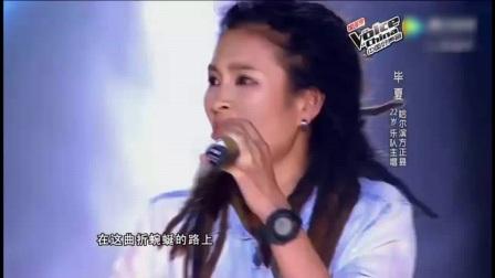 毕夏在中国好声音,唱一首《像梦一样自由》嗨爆现场!_1