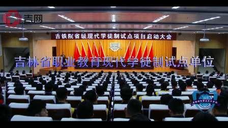 吉林铁道职业技术学院宣传片