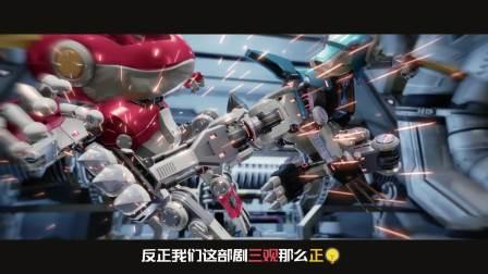 《快乐酷宝3》放映吐槽室 第十期 快乐酷宝之完结篇