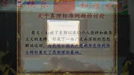 岳麓版八年级历史下册第三单元建设有中国特色社会主义第10课伟大的转折-刘老师配课件教案
