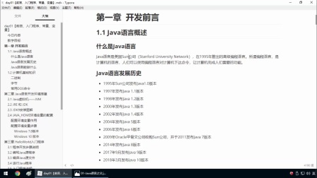 day01_01_Java语言发展史