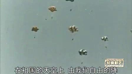 """我在""""女跳伞运动员之歌""""国产电影《碧空银花》主题歌截取了一段小视频"""
