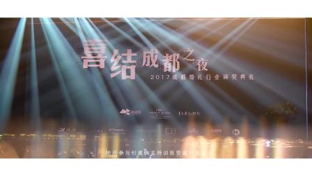 喜结网评选最具影响力婚礼品牌 林欣
