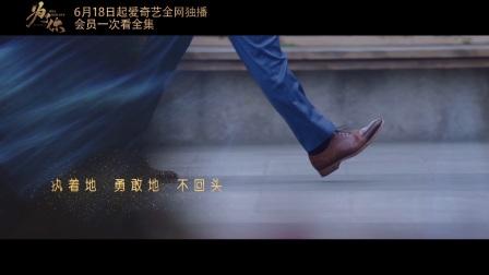 《我的梦》(影视剧《为了你我愿意热爱整个世界》主题曲)MV