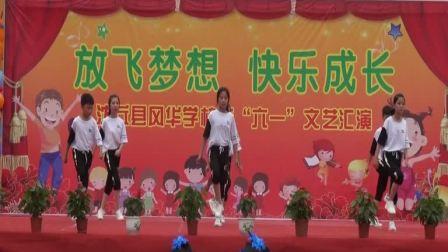 沈丘县风华学校2018年六一国际儿童节文艺汇演 下集