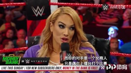 [中字]RAW: 奈亚贾克斯告诫隆达罗西, WWE的玩法和UFC不一样!