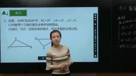 """初中数学北师大版七下《4.3  """"角边角""""""""角角边""""判定》河北宋颖"""