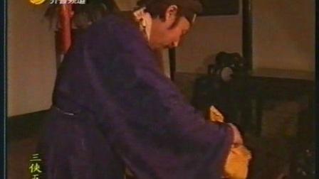 三侠五义1991【七】