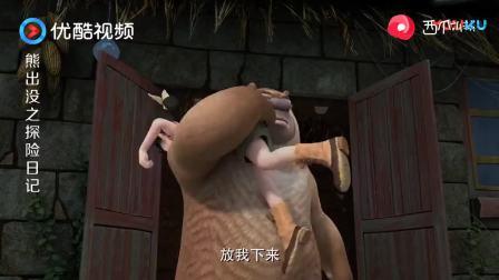 熊出没: 熊二扛起赵琳就走, 结果被赵琳挠痒痒