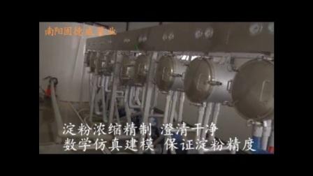 葛根淀粉生产线的工艺流程