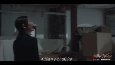《上海女子图鉴》确认过眼神是小仙女本仙 曼妮仗义相助海燕创业