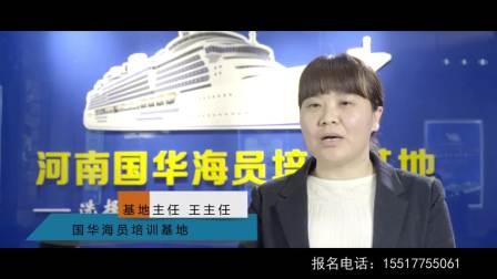 河南国华海员培训基地