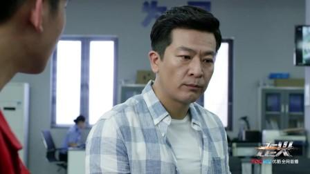 《走火》【于毅CUT】38 赵队化身福尔摩斯