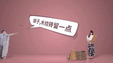 2018年马可波罗瓷砖618品牌日广告合集-普通话版