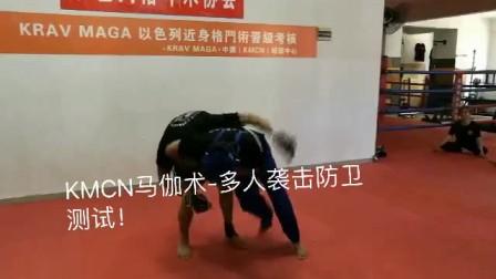 KMCN马伽术-多人袭击防卫测试!