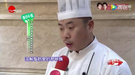 20180612快乐三兄弟(噶讪胡)-王宝和酒家糟货