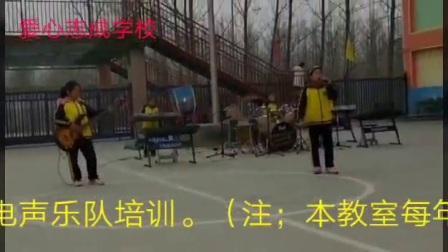 徐桥爱心志成学校(器乐培训班招生简章)