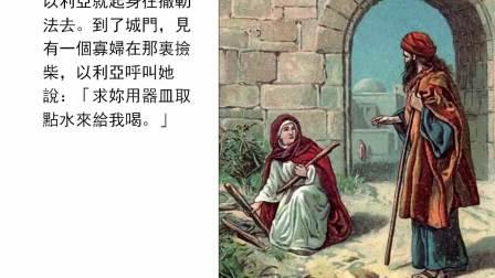 圣经简报站:列王纪上16章-18章(上)(2.0版)