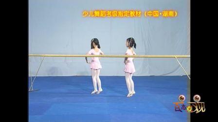 湖南省少儿舞蹈考级全套视频教材之第二级把杆练习:脚位