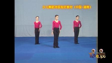 少儿舞蹈考级全套视频教材之第八级中间练习:摇臂