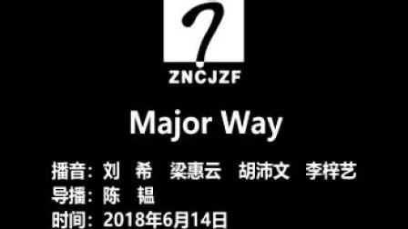 2018.6.14eve Major Way