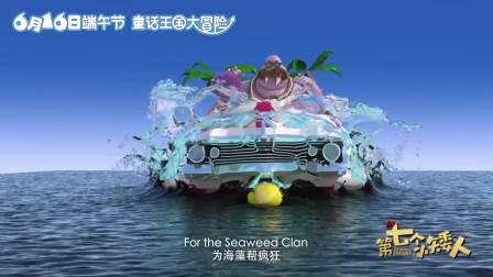 """《第七个小矮人》美男鱼唱rap""""海藻帮"""""""