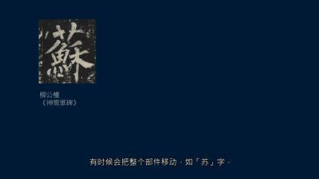 黄简讲书法:四级课程格式41 难字3﹝自学书法﹞修订版