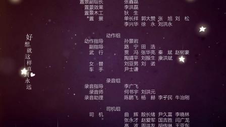 【清名桥】OST 电视剧《来到你的世界》片尾曲《再爱我一天》陈芳语