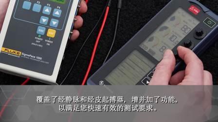 Fluke SigmaPace1000 体外起搏器分析仪